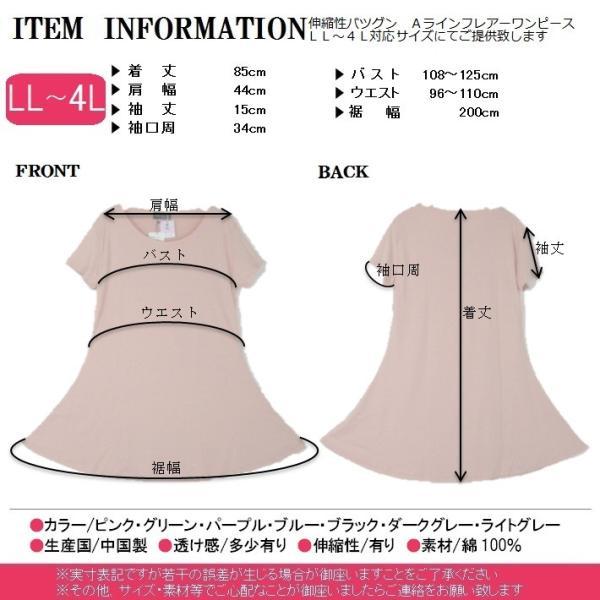 送料500円対応 大きいサイズ LL〜4L ワンピース puri-gura 05