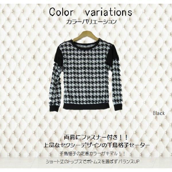 メール便送料無料 千鳥 セーター トップス|puri-gura|02