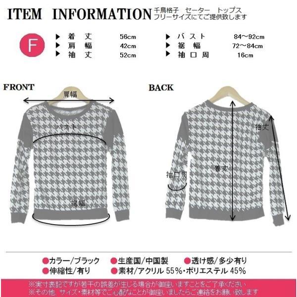 メール便送料無料 千鳥 セーター トップス|puri-gura|05