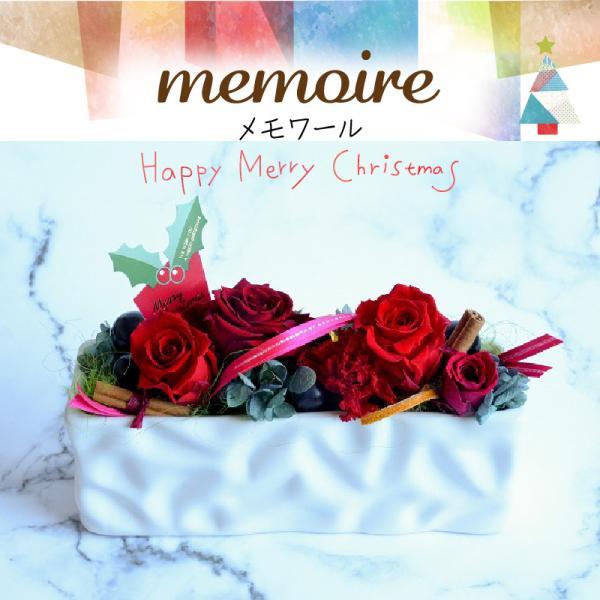 プリザーブドフラワー ギフト プレゼント クリスマス ケーキ 誕生日 記念日 送料無料 メモワール purizasenka