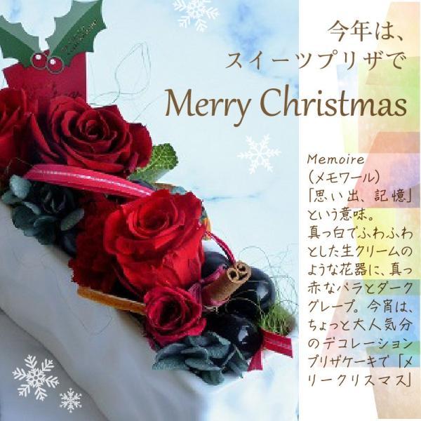 プリザーブドフラワー ギフト プレゼント クリスマス ケーキ 誕生日 記念日 送料無料 メモワール purizasenka 02
