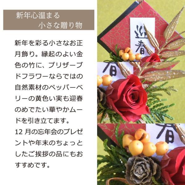 プリザーブドフラワー ギフト プレゼント 迎春 新年 忘年会 新年会 バラ お正月飾り|purizasenka|02