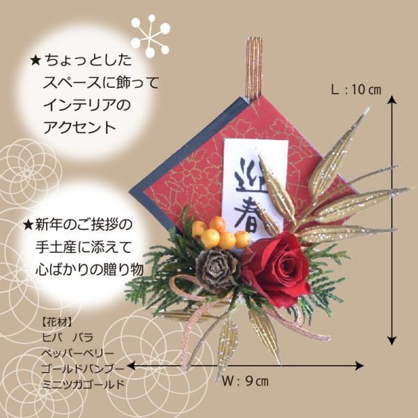 プリザーブドフラワー ギフト プレゼント 迎春 新年 忘年会 新年会 バラ お正月飾り|purizasenka|03