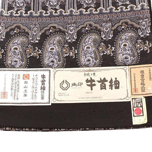 未使用 展示品 袋帯 正絹 着物 きもの 牛首紬 無形文化財 伝統工芸品 和装 リサイクル|purpose-inc|05