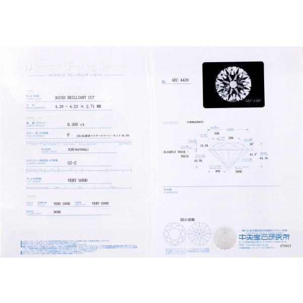 ダイヤ 0.305ct F/SI-2/VG K18WG ネックレス 49cm 18金ホワイトゴールド ダイア 【鑑定書付き】|purpose-inc|08