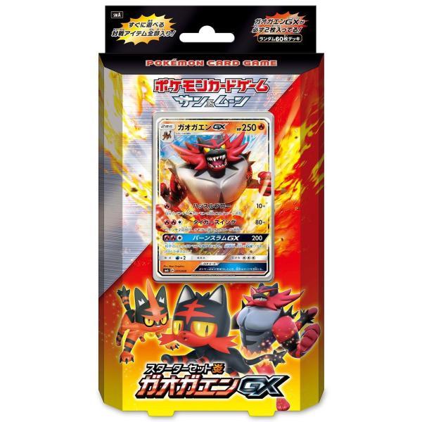 ポケモンカードゲーム サン&ムーン スターターセット炎 ガオガエンGX|purrbase-store