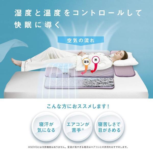アテックス そよ 快眠マット SOYO 涼感寝具 AX-DM050H AX-DM050H|purrbase-store|02