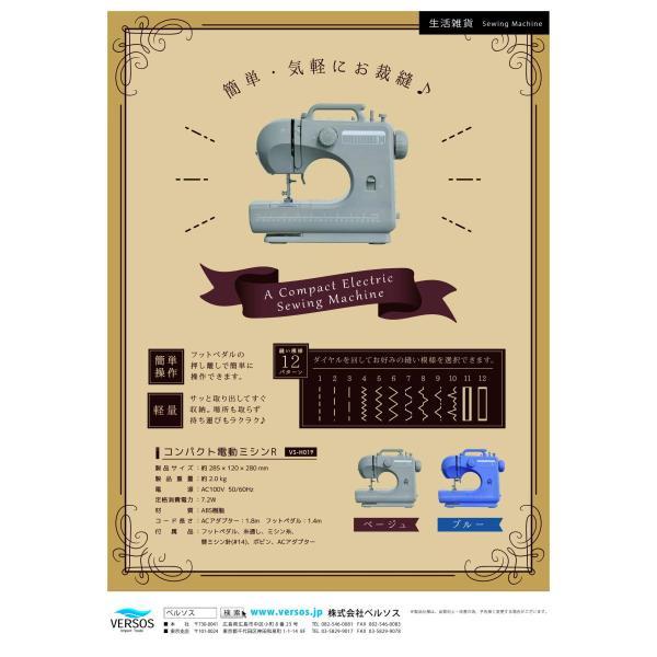 電動ミシン ベルソス(VERSOS) コンパクト電動ミシンR VS-H019 ベージュ|purrbase-store|02