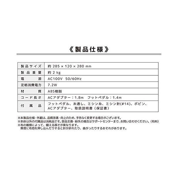 電動ミシン ベルソス(VERSOS) コンパクト電動ミシンR VS-H019 ベージュ|purrbase-store|04
