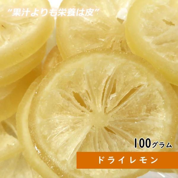 ドライレモン 100g ドライフルーツ ギフト 500円 送料無料 ポイント消化 お試し 製菓材料 手土産 プレゼント フルーツティー 紅茶