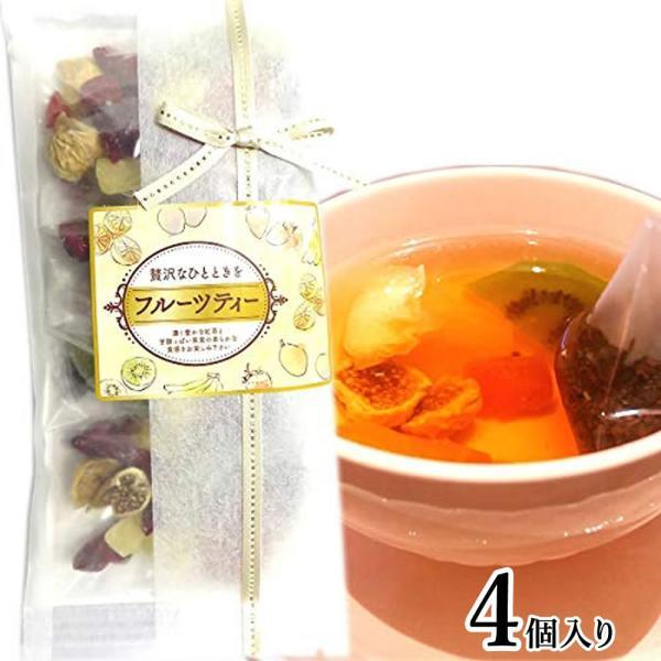 フルーツティー4個入り紅茶食べるドライフルーツギフトティーバッグ贈り物プレゼント消化ハイボール