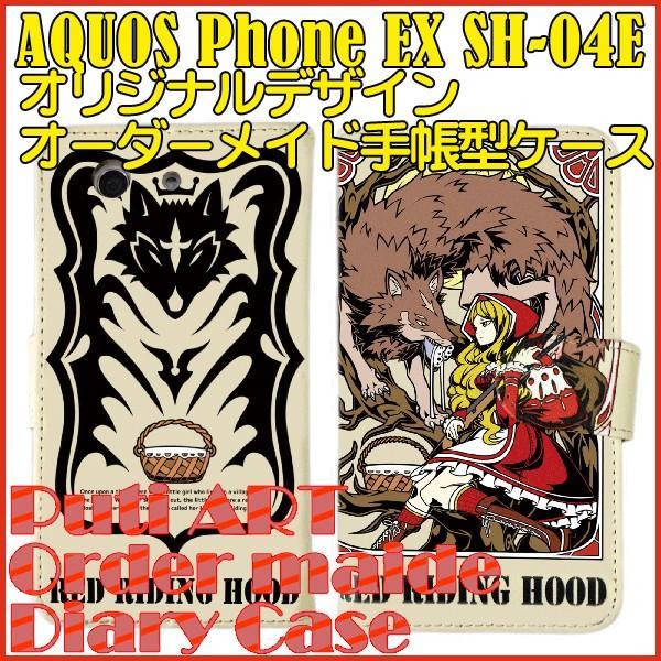 スマホケース 手帳型 AQUOS Phone EX SH-04E アクオスカバー 赤ずきんとおおかみ オリジナルデザイン|putiart