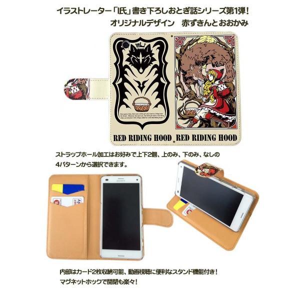 スマホケース 手帳型 AQUOS Phone EX SH-04E アクオスカバー 赤ずきんとおおかみ オリジナルデザイン|putiart|03