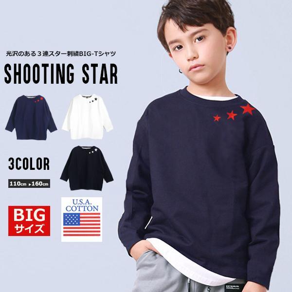 子供服 キッズ ロンT USコットン100% BIGサイズ シューティングスター 長袖Tシャツ オーバーサイズ ルーズ ゆったり 刺繍 星柄 カットソー 男の子 女の子|putimomo