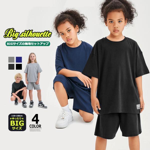 子供服 キッズ Tシャツ BIGサイズ レイヤードTシャツ スリット 重ね着風 オーバーサイズ ルーズ ゆったり 半袖 ビッグサイズ 無地 シンプル 男の子 女の子|putimomo
