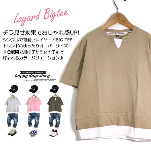 子供服 キッズ Tシャツ BIGサイズ レイヤードTシャツ スリット 重ね着風 オーバーサイズ ルーズ ゆったり 半袖 ビッグサイズ 無地 シンプル 男の子 女の子|putimomo|02
