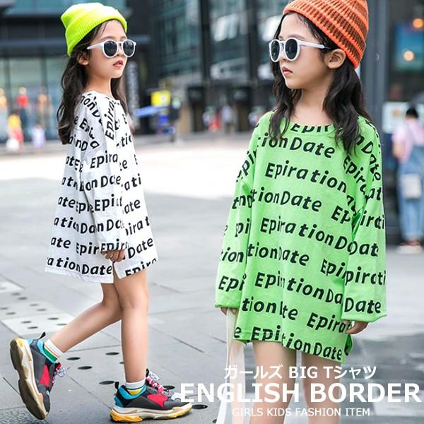 子供服 キッズ Tシャツ 英字ボーダー ビッグサイズ 長袖Tシャツ 女の子 ロンT オーバーサイズ ゆったり プリント ガールズ 女児 ジュニア|putimomo