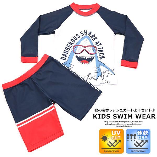 子供服 キッズ 水着 シャーク ラッシュガード 上下セット ハーフパンツ 長袖 セパレート UVカット 紫外線対策 日焼け止め 速乾 スイムウェア 男の子 女の子 男児