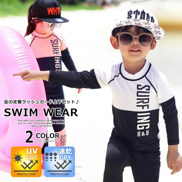 子供服 キッズ 水着 切り替え SURF ラッシュガード上下セット ロングパンツ スパッツ 長袖 セパレート UVカット 紫外線対策 日焼け止め 速乾 スイムウェア