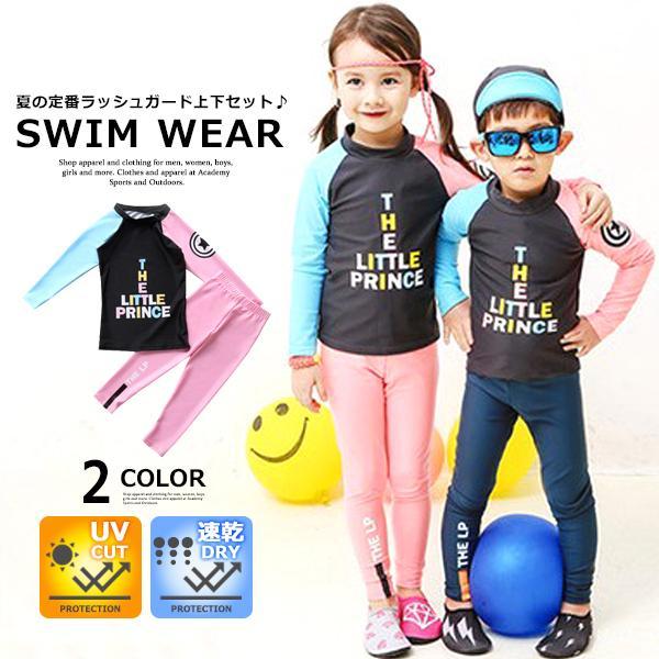 子供服 キッズ 水着 切り替え ラグランラッシュガード上下セット ロングパンツ スパッツ 長袖 セパレート UVカット 紫外線対策 日焼け止め 速乾 スイムウェア