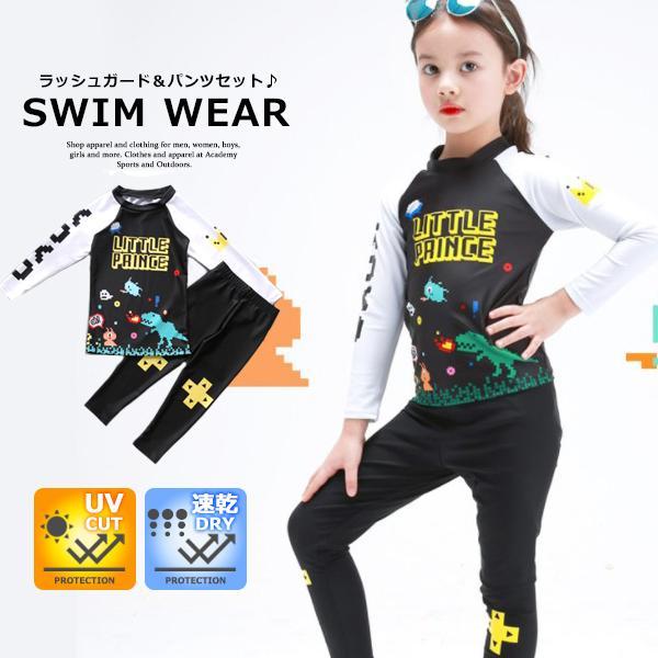 子供服 キッズ 水着 GAME ラッシュガード上下セット ロングパンツ スパッツ ゲーム 恐竜 長袖 セパレート UVカット 紫外線対策 日焼け止め 速乾 スイムウェア