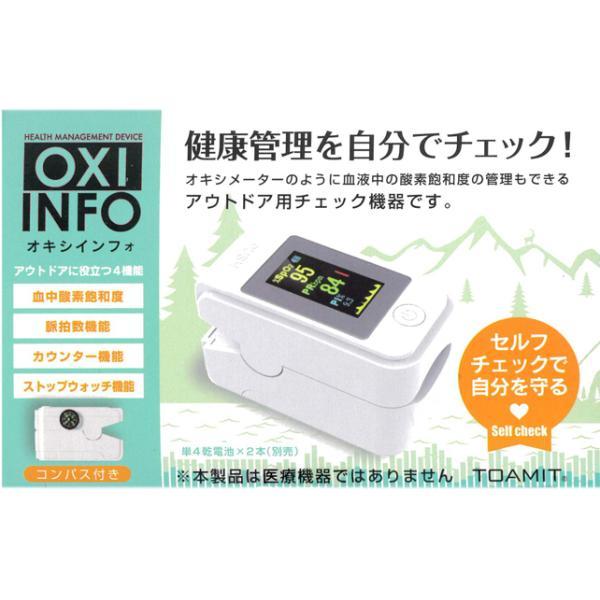 オキシインフォ 非医療用 血中酸素濃度計 血中酸素飽和度計 パルスオキシメーター ではありません TOAMIT TOA-OXINF-001 セルフチェック