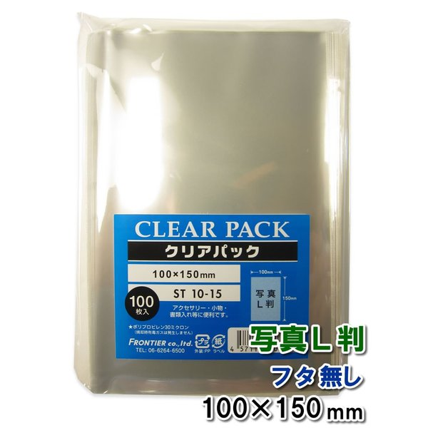 OPP袋 透明袋 写真L判用 テープなし 【1000枚】 ST10-15 100×150mm クリアパック