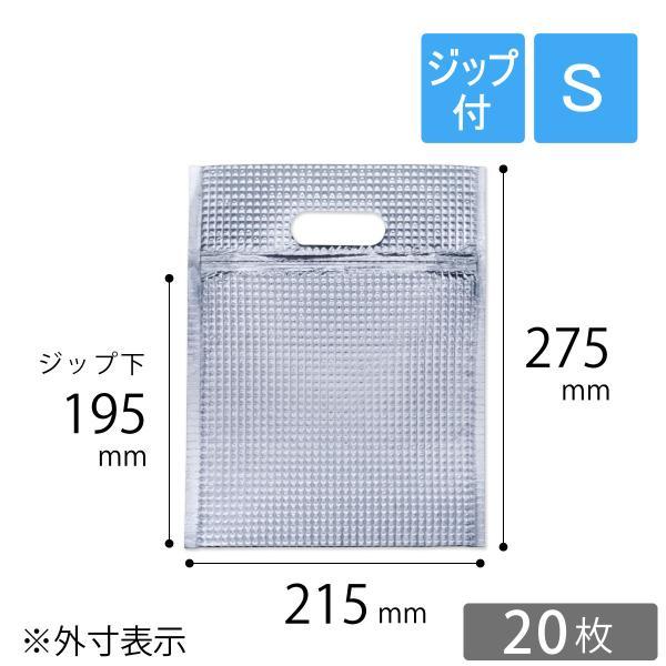 【20枚】 保冷袋 平袋タイプ Sサイズ (ジップ付き) 【保冷バッグ】【簡易保冷バッグ】|putiputiya