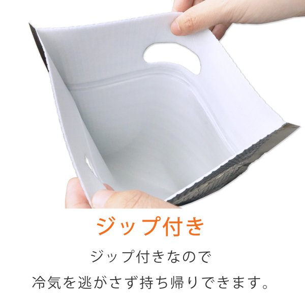 【20枚】 保冷袋 平袋タイプ Sサイズ (ジップ付き) 【保冷バッグ】【簡易保冷バッグ】|putiputiya|02