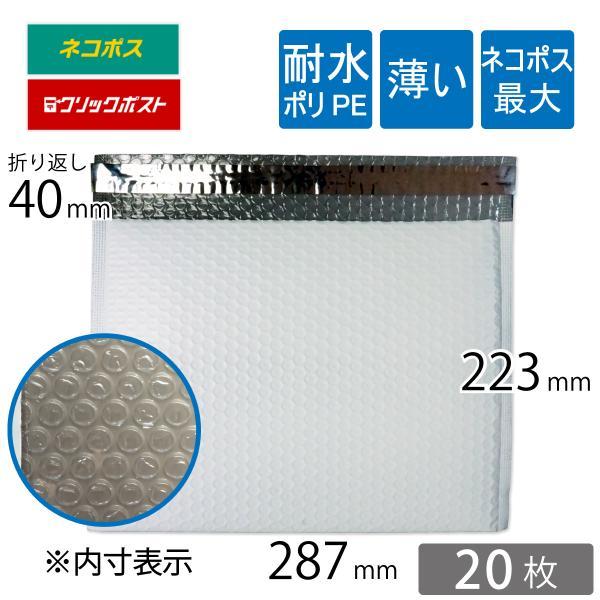耐水ポリ 薄いクッション封筒 ネコポス最大 B5入 内寸287×223mm 表面粒痕跡あり 白(オフ白)20枚