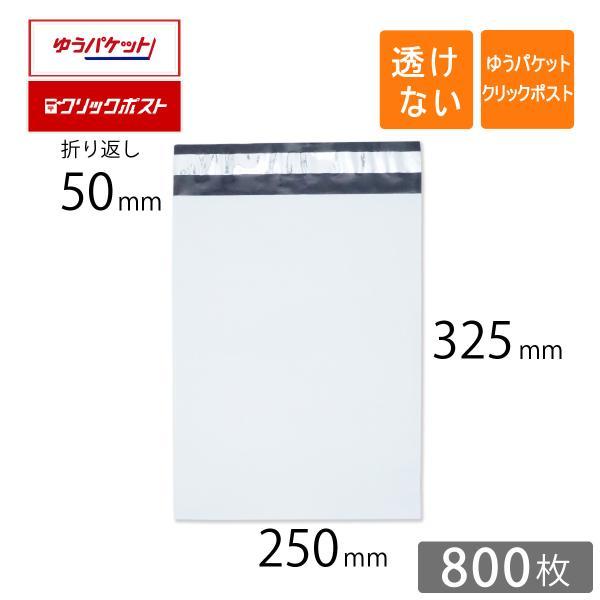 宅配ビニール袋 幅250×高さ325+折り返し50mm ゆうパケット クリックポスト A4 厚さ0.06mm 白色 800枚