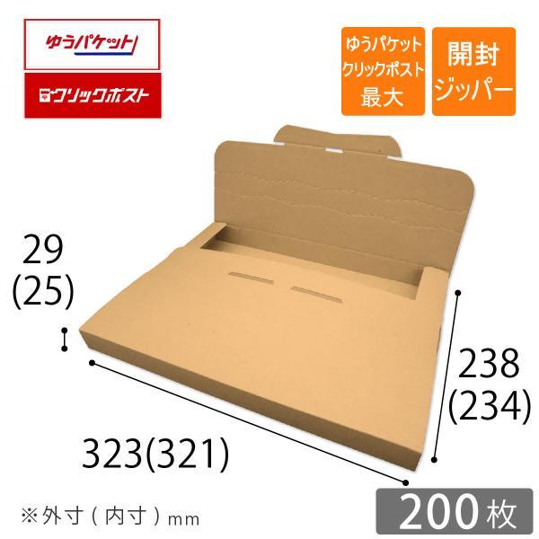 ゆうパケット クリックポスト 専用ケース 箱 ダンボール A4 厚み3cm対応 200枚セット|putiputiya