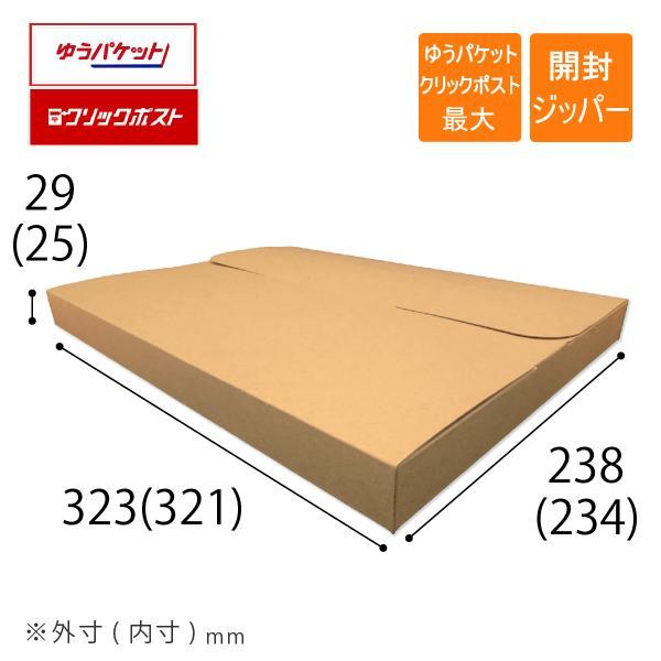 ゆうパケット クリックポスト 専用ケース 箱 ダンボール A4 厚み3cm対応 200枚セット|putiputiya|02