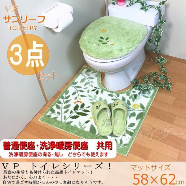トイレマット 3点 セット スリッパ 洗える おしゃれ 風水 北欧 リーフ柄 南や南東に縁起のいい緑色 O型 U型 チェック柄 オカ サンリーフ グリーン