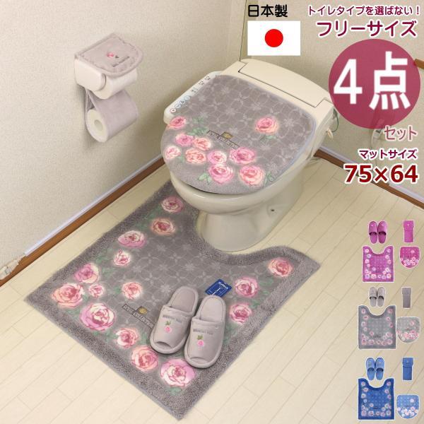 トイレマットセット 4点  ロング トイレマット (64×75cm) セット 4点セット 抗菌 防臭 高級 日本製 おしゃれ 北欧 ドレニモ バラ 風水 オカ チェルシー