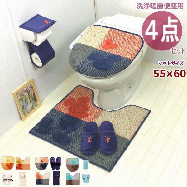 トイレマットセット 4点  ディズニー ミッキー トイレマット (55×60cm) セット 4点セット MCスタイル 洗浄暖房 ネイビー ブルー キャラクター オレンジ
