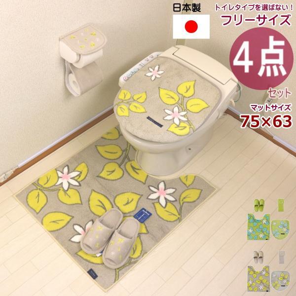 トイレマットセット 4点  ロング トイレマット (63×75cm) セット 4点セット 抗菌 防臭 日本製 北欧 ドレニモ 風水 オカ ノルン ベージュ グリーン