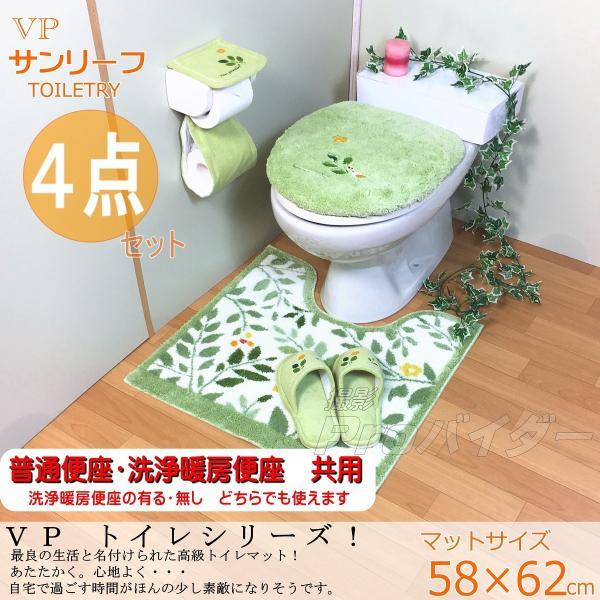 トイレマットセット 4点  トイレマット (58×62cm) セット 4点セット 抗菌 防臭 高級 日本製  北欧 ドレニモ 風水 オカ サンリーフ グリーン グレー ベージュ