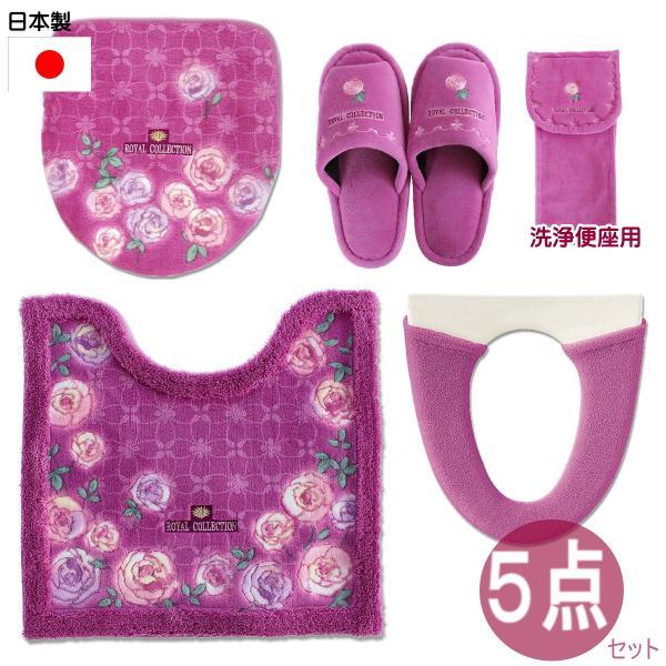 トイレマットセット 5点 おしゃれ 風水 日本製 北欧 洗浄暖房型 ピンク グレー ブルー チェルシー