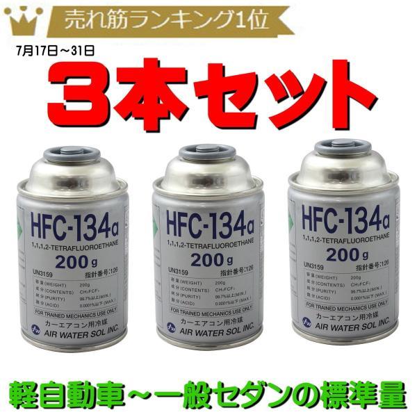 エアコンガス カークーラー用 日本製 HFC-134a 200g缶 3本セット 軽自動車〜一般セダン用 エアウォーター AIR WATER