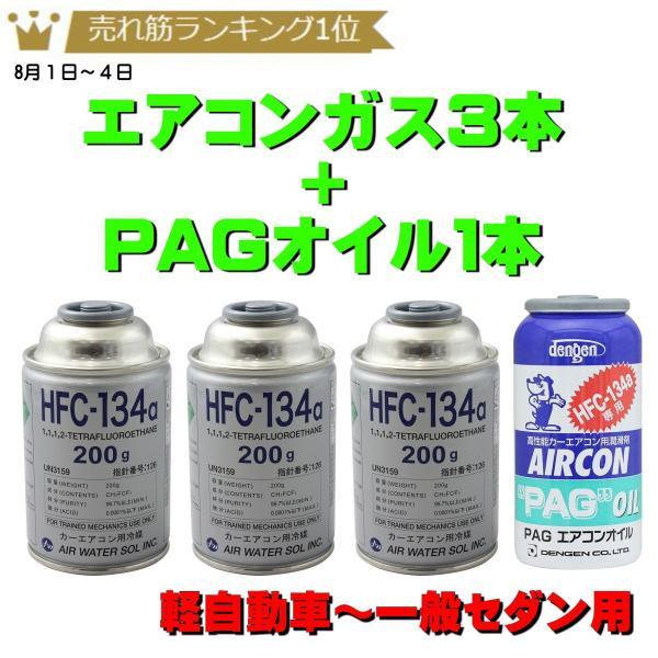 エアコンガス R134A 交換セット 軽自動車〜一般セダン用 日本製 カークーラーガス ( 134aガス200g缶 3本+PAGコンプレッサーオイル入ガス 50g 1本)