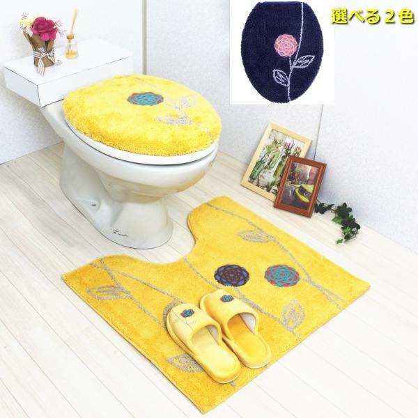 トイレマット 3点セット (約57×62cm) 普通型 フタカバー スリッパ 3点 セット 金運 黄色 風水 おしゃれ 北欧オカ エトフ トォワ イエロー ネイビー