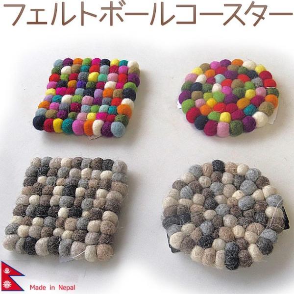 コースター フェルトボールコースター ハンドメイド 円形・四角形 10cm アジアン雑貨 カラフルマルチカラー