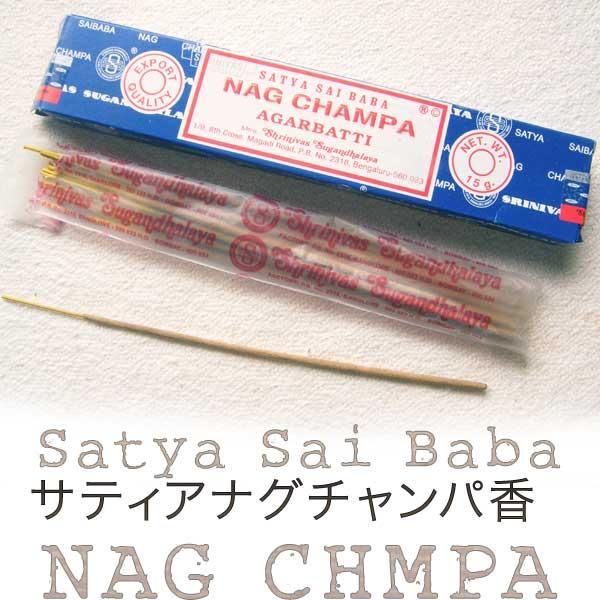 Satya Nag Champa ナグチャンパ 15g インセンス 六角香 スティック 線香 ヘクサ香 竹芯香 お香 インド香