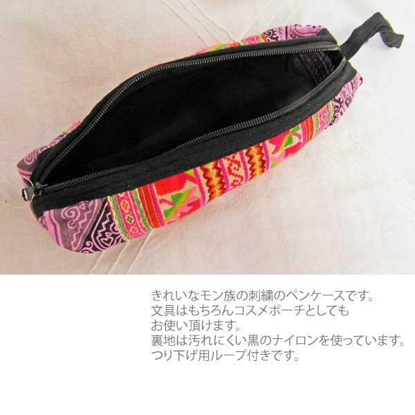 モン族 刺繍 ペンケース 長ポーチ 筆箱 pwanpwan 02