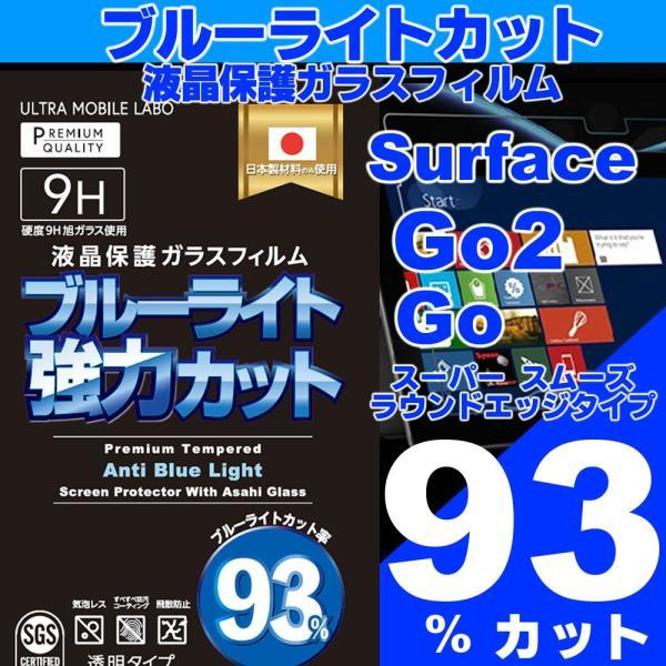 史上最強93%カットSurfaceGo2Go保証ブルーライト液晶保護フィルムガラスフィルムサーフェスマイクロソフトゴー