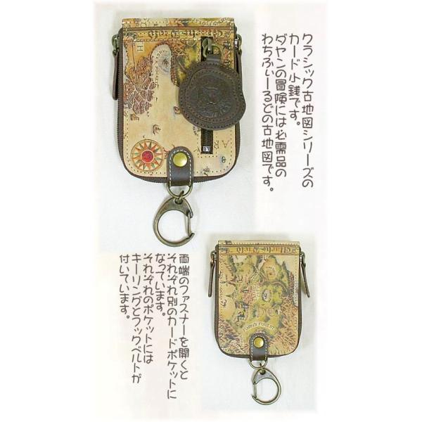 ダヤンGoods・古地図カードキーケース
