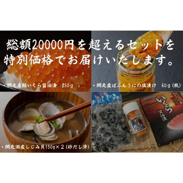 【北海道網走から直送!】ABASHIRI海鮮詰め合わせ【有限会社マリン北海道】|pyloninc|08