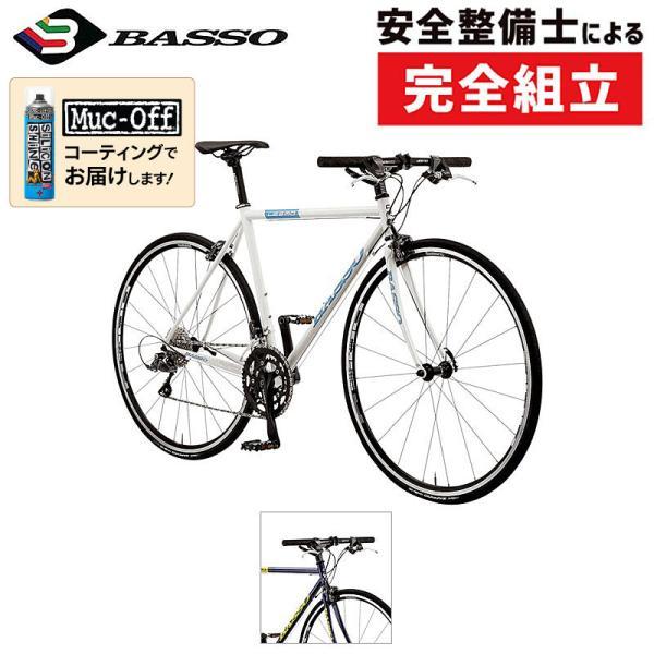 バッソ2021年モデルLESMO(レスモ)CLARISクラリスBASSO在庫ありクロスバイク初心者におすすめ 通勤通学