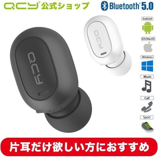 QCY Mini2 ワイヤレスイヤホン Bluetooth 5.0 片耳 完全ワイヤレスイヤホン 防水 ヘッドセット 軽量  ハンズフリー 通話  IPX4  IPhone Android 対応|qcy